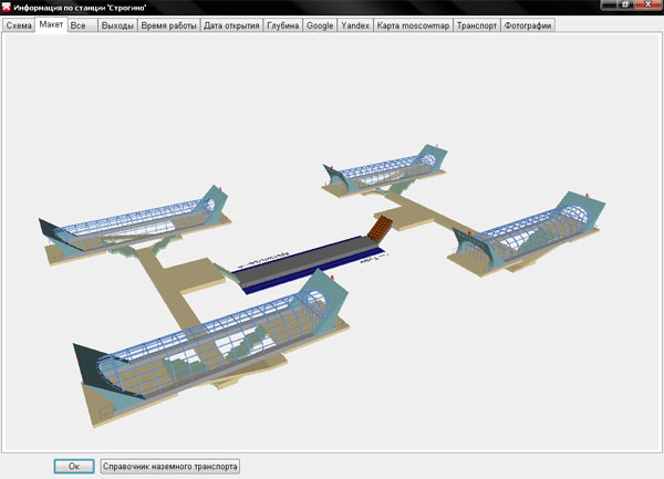 3D схема станции Строгино.